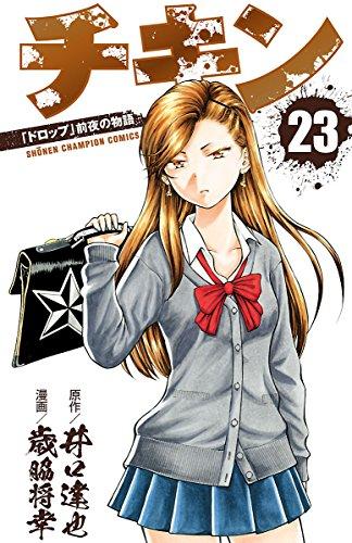 チキン 「ドロップ」前夜の物語 23 (少年チャンピオン・コミックス)