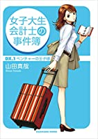 女子大生会計士の事件簿 DX.1 ベンチャーの王子様 (角川文庫)