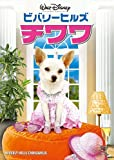 ビバリーヒルズ・チワワ[DVD]