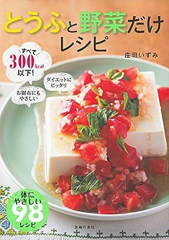 とうふと野菜だけレシピ