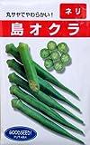 フタバ種苗 沖縄 島オクラ 種・小袋詰(20ml)