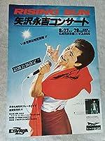 RISING SUN 矢沢永吉コンサートポスター