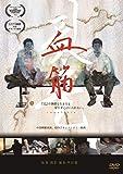 血筋[DVD]