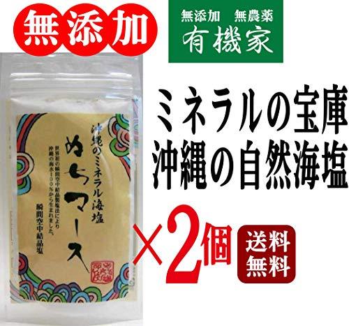 自然海塩 ぬちマース 111g×2個★送料無料( ネコポス便 )★ 沖縄のミネラル 海塩 ★ ミネラル世界一のギネスを取得したパウダー状の塩