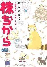 株ぢから ~儲けるだけが株じゃない~ (ウンポコ・コミックス) (UNPOCO ESSAY COMICS)