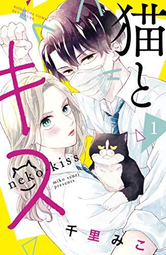 猫とキス(1) (別冊フレンドコミックス)