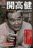 開高健: 生誕85年記念総特集 体験からの文学 (文藝別冊/KAWADE夢ムック) - 河出書房新社編集部