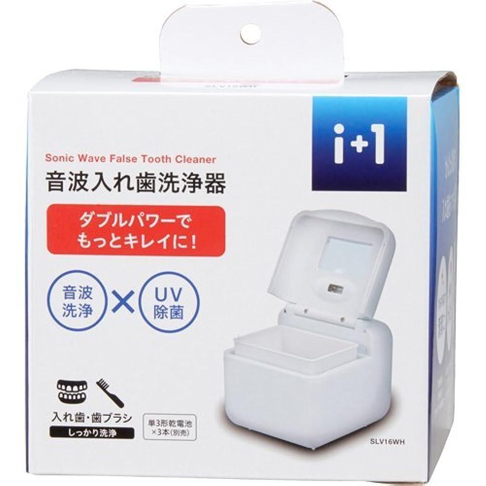 沿ってインレイ発掘するYAZAWA(ヤザワコーポレーション) UV殺菌機能付き 音波入歯洗浄機 ホワイト SLV16WH