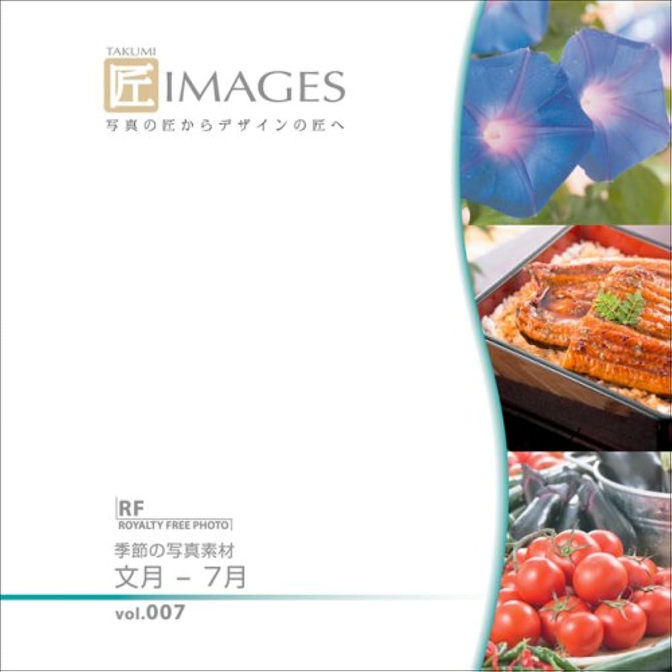 欠点資金参照する匠IMAGES Vol.007 文月-7月