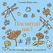 Count us: Poschitay nas - Russian edition - Coloring activity book -raskraska