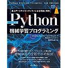 [第3版]Python機械学習プログラミング 達人データサイエンティストによる理論と実践 impress top gearシリーズ