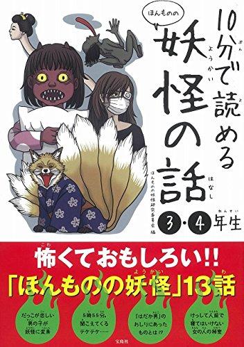 Jippun de yomeru honmono no yokai no hanashi san yonensei.