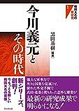 今川義元とその時代 (戦国大名の新研究) - 基樹, 黒田