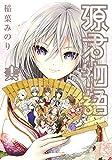 源君物語 16 (ヤングジャンプコミックス)