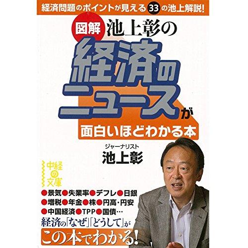 [図解]池上彰の 経済のニュースが面白いほどわかる本 | 池上 彰