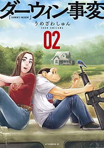 ダーウィン事変(2) (アフタヌーンコミックス)
