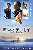 海へのオデッセイ ジャック・クストー物語[DVD]