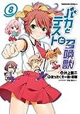 バカとテストと召喚獣(8) (角川コミックス・エース)