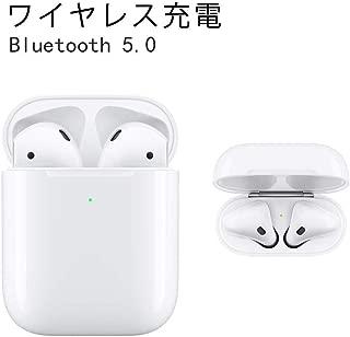 【進化版Bluetooth 5.0】最新Bluetoothヘッドセット TWS 完全ワイヤレスイヤホン iPhone 用 Bluetooth対応 マイク付き ヘッドセットタッチコントロール 対応Siriへアクセス 左右分離型 (airpods2) (Airpods)