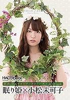 HACObook 2ndシーズン「小松未可子×眠り姫」