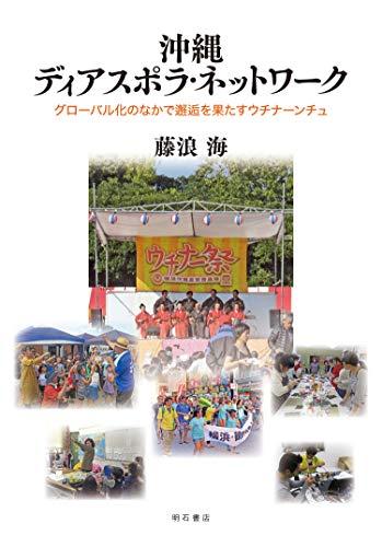 沖縄ディアスポラ・ネットワーク――グローバル化のなかで邂逅を果たすウチナーンチュ