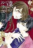 僕のルリユール プチキス(2) (Kissコミックス)