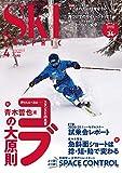 月刊スキーグラフィック 2020年4月号