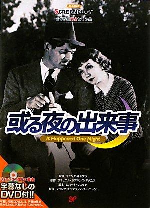 或る夜の出来事 (名作映画完全セリフ集スクリーンプレイ・シリーズ)