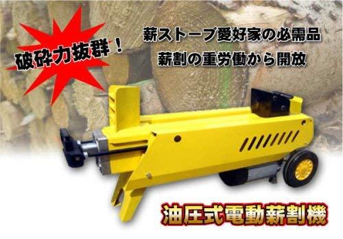 シンセイ油圧式電動薪割機4tLS4T-52