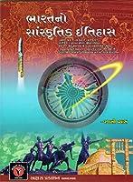 Bharatno Sanskrutik Itihaas