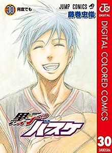 黒子のバスケ カラー版 30 (ジャンプコミックスDIGITAL)