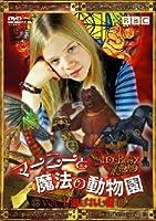 マーニーと魔法の動物園 VOL.1 選ばれし者 [DVD]