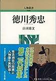 徳川秀忠 (人物叢書)