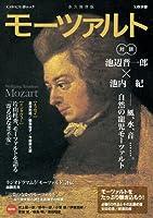 モーツァルト (文藝別冊/KAWADE夢ムック)