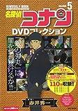 名探偵コナンDVDコレクション: バイウイークリーブック (5) (C&L MOOK バイウィークリーブック)