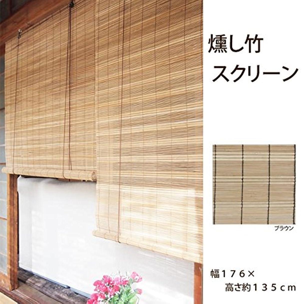 ホバーカフェ等価燻し竹スクリーン 幅176×高さ約135cm/ブラウン