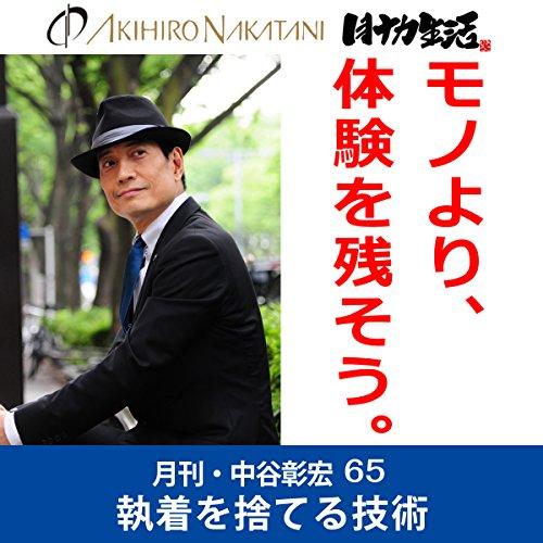 『月刊・中谷彰宏65「モノより、体験を残そう。」――執着を捨てる技術』のカバーアート