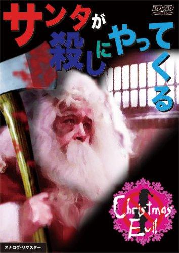 サンタが殺しにやってくる [DVD]