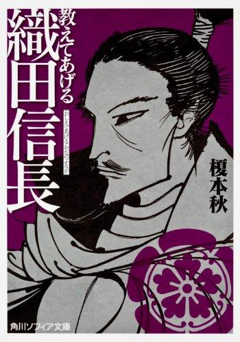 教えてあげる織田信長 (角川ソフィア文庫)の詳細を見る