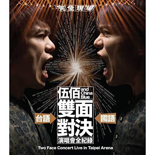 """Wu Bai & China Blue Shuang Mian Dui Jue Yan Chang Hui Quan Ji Lu (""""Shuang Mian Dui Jue"""" Live)"""