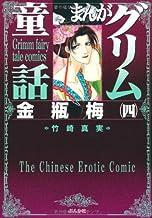 金瓶梅 (4) (まんがグリム童話)