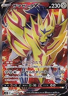 ポケモンカードゲーム S1H 065/060 ザマゼンタV 鋼 (SR スーパーレア) 拡張パック シールド
