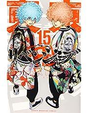 東京卍リベンジャーズ(15) (講談社コミックス)