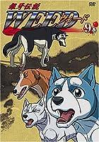 銀牙伝説 WEED 9巻 [DVD]