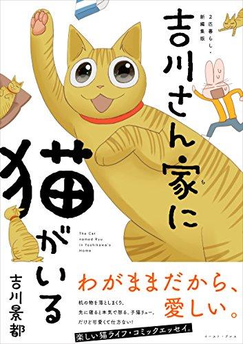 吉川さん家に猫がいる 2匹暮らし・新編集版