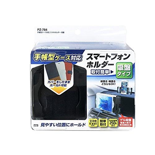 槌屋ヤック手帳型ケース対応スマホホルダー吸盤PZ‐784