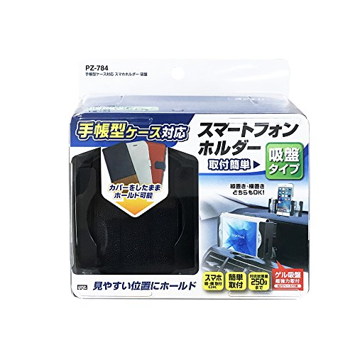 槌屋ヤック『手帳型ケース対応スマホホルダー吸盤(PZ784)』