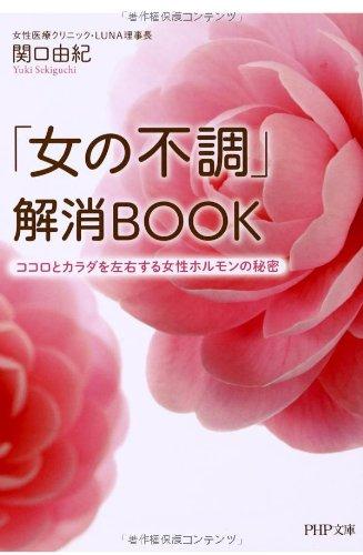 「女の不調」解消BOOK  ココロとカラダを左右する女性ホルモンの秘密 (PHP文庫)