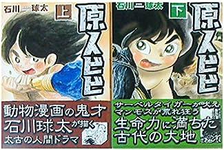 原人ビビ コミックセット (マンガショップシリーズ) [マーケットプレイスセット]