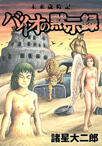 未来歳時記・バイオの黙示録 (ヤングジャンプコミックス)の詳細を見る
